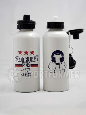 Бутылка питьевая Рукопашный бой